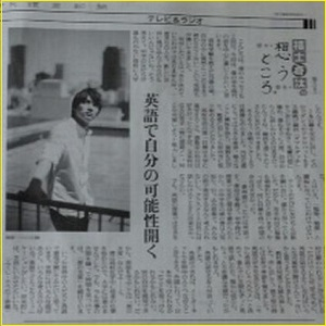 fukushi-sota-english