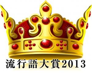 ryukogotaisyo_2013