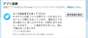ace_twitter