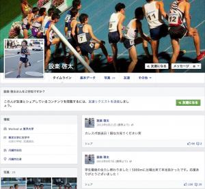 shitara_facebook