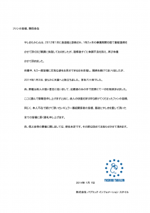 takajin140107
