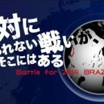 2014ワールドカップの日程、日本時間のキックオフは?開会式は?【動画】