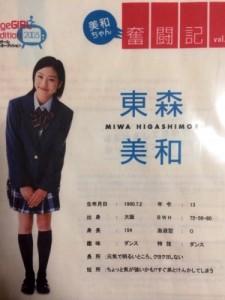 stat.ameba_.jp_user_images_20140130_15_miwa-bysmd_e7_ba_j_o0480064012829763483-375x500